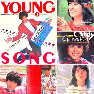 シュウエイシャ(集英社)のYOUNG SONG  明星1983年1月号付録 松田聖子『Candy』全曲集他(アイドルグッズ)