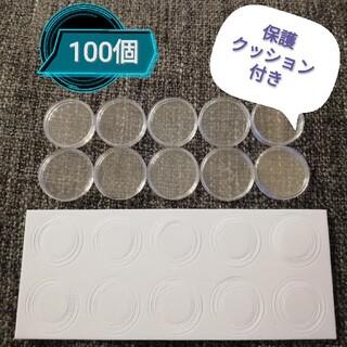 【コインカプセル】保護クッション付き 100個