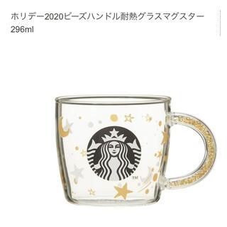 Starbucks Coffee - スタバ ホリデー 2020 ビーズハンドル耐熱グラスマグスター