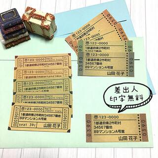 差出人シール 40枚【S5-CF】(宛名シール)