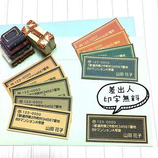 差出人シール 40枚【S7-CF】(宛名シール)