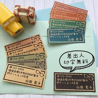 差出人シール 40枚【S10-CF】(宛名シール)
