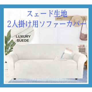 【新品未使用】防水スエード生地 ソファーカバー2人掛け用 ホワイト(ソファカバー)