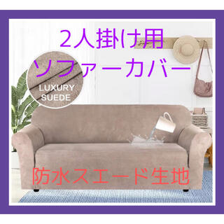 【新品未使用】防水スエード生地 ソファーカバー2人掛け用(ソファカバー)