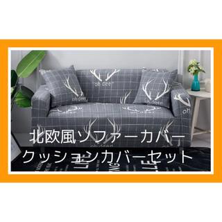 【新品】北欧風 取付け簡単ソファーカバー シカ 鹿(ソファカバー)