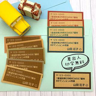 差出人シール 40枚【S15-CF】(宛名シール)
