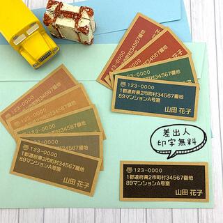 差出人シール 40枚【S18-CF】(宛名シール)