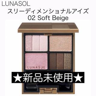 LUNASOL - 新品★ルナソル【スリーディメンショナルアイズ 02】アイシャドウ