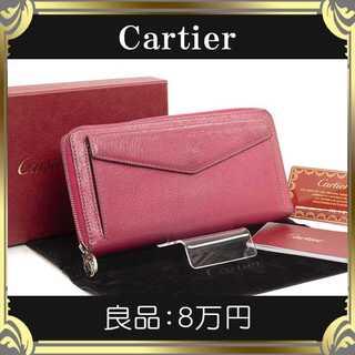 カルティエ(Cartier)の【真贋査定済・送料無料】カルティエの長財布・良品・本物・希少・ローズピンク(財布)
