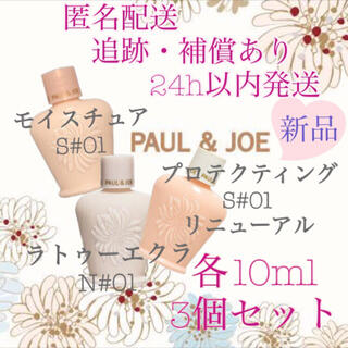 PAUL & JOE - ポールアンドジョー モイスチュア ラトゥーエクラ プロテクティング 01 下地