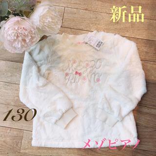 mezzo piano - 新品☆メゾピアノ☆ふわふわ・あったか♡刺繍&リボン・ボアトレーナー☆130