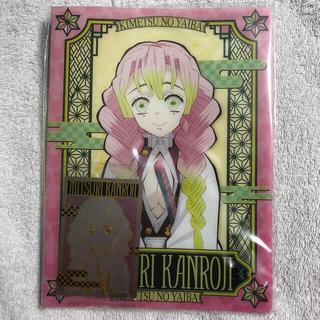 BANDAI - 鬼滅の刃ウエハースカードファイル 甘露寺蜜璃