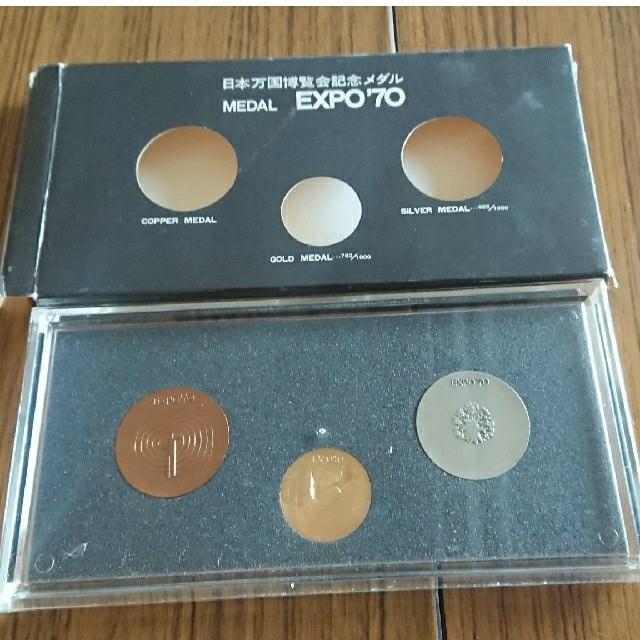 日本万国博覧会記念  メダル エンタメ/ホビーの美術品/アンティーク(貨幣)の商品写真