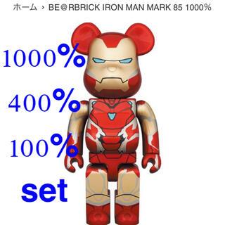 メディコムトイ(MEDICOM TOY)のBE@RBRICK IRON MAN MARK 85 1000%400%set(その他)
