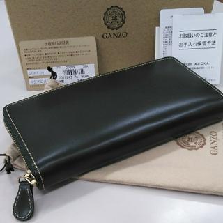 GANZO - ガンゾ長財布ブライドルレザー63800円