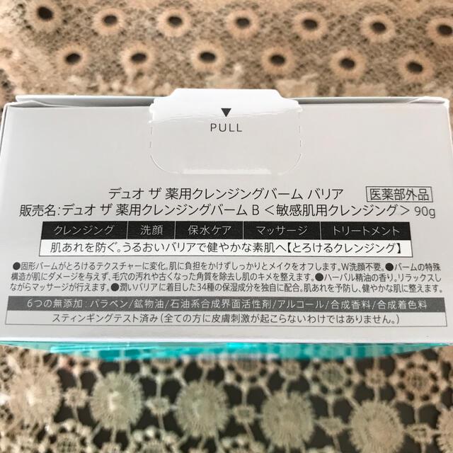 DUO(デュオ)ザ薬用クレンジングバーム・バリア90g コスメ/美容のスキンケア/基礎化粧品(クレンジング/メイク落とし)の商品写真
