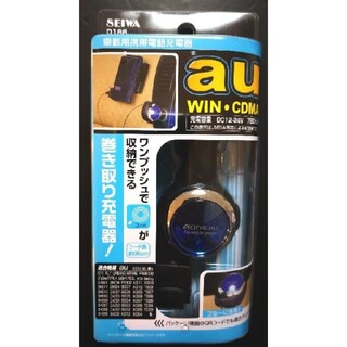 au - 新品。au 車載用携帯電話充電器
