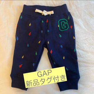 babyGAP - GAP 70cm 6-12months 裏起毛パンツ 新品未使用タグ付き