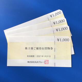マルイ(マルイ)の丸井 株主優待券 4,000円分(ショッピング)