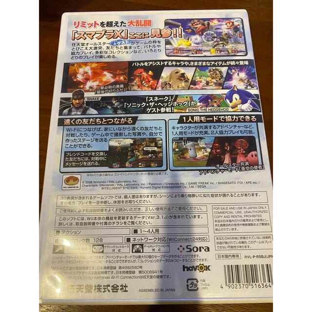 Wii(ウィー)の大乱闘スマッシュブラザーズX Wii エンタメ/ホビーのゲームソフト/ゲーム機本体(家庭用ゲームソフト)の商品写真