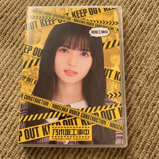 乃木坂46 - 飛鳥工事中 乃木坂工事中 乃木坂46 Blu-ray ポストカード有り
