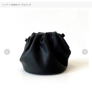 SeaRoomlynn - CHAIN サークルバッグ(ブラック)