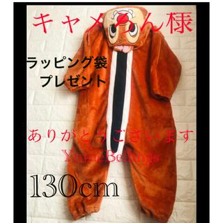 ディズニー(Disney)のキャメろん様 Disneyデール着ぐるみウエア☆デールアウター☆130cm(ぬいぐるみ)