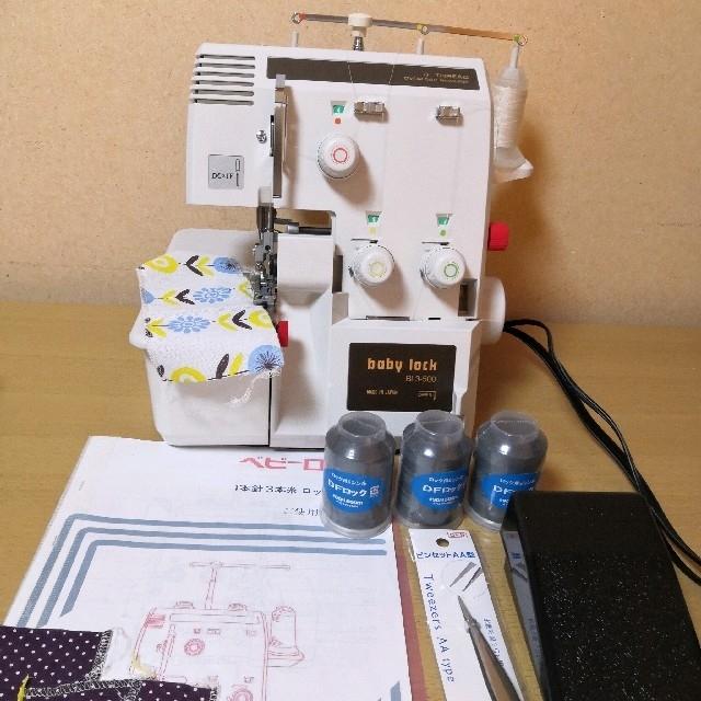 ベビーロック ロックミシン BL3-500 1針3本糸 スマホ/家電/カメラの生活家電(その他)の商品写真