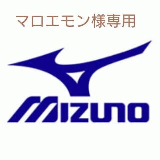 ミズノ(MIZUNO)のマロエモン様専用(その他)