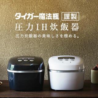 タイガー(TIGER)の◆タイガー 圧力IH炊飯ジャー  JPC-G100-KM【新品未使用】(炊飯器)