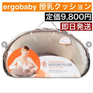 Ergobaby - 【収納袋付き】エルゴベビー授乳クッション