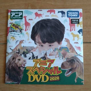 タカラトミー(Takara Tomy)のアニア スペシャルDVD 2020(アニメ)