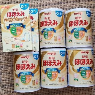 明治 - ★meiji ほほえみ ミルク缶&キューブ