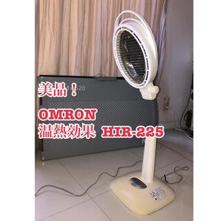 オムロン(OMRON)の美品!OMRON 温熱効果 オムロン赤外線治療器 白 HIR-225(マッサージ機)