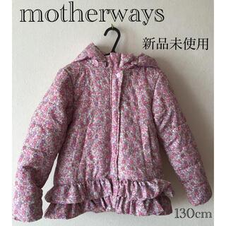 motherways - ⭐︎新品未使用⭐︎motherways ダウン130cm