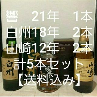 サントリー - 響21年×1 白州18年×2 山崎12年×2 5本セット