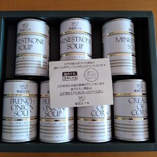 帝国ホテル スープ7缶セット