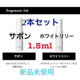 シロ(shiro)のSHIRO  2本セット オードパルファン 香水 シロ(香水(女性用))