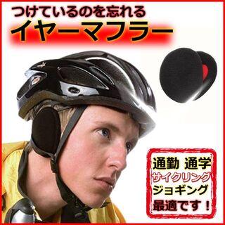 イヤーマフラー 耳あて 耳当て 耳カバー 防寒 軽量 (イヤマフラー)