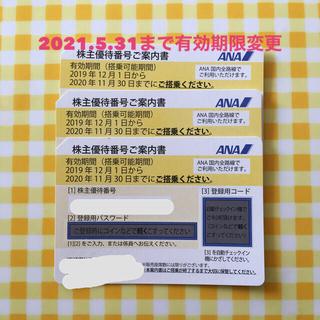エーエヌエー(ゼンニッポンクウユ)(ANA(全日本空輸))のANA 株主優待券 3枚☆ 2021.5.31まで有効期限変更(航空券)