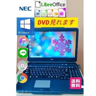 NEC - NECノートパソコンwindows10 DVD見れます オマケ付き