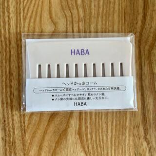 ハーバー(HABA)のHABA ハーバー ヘッドかっさコーム(ヘアブラシ/クシ)
