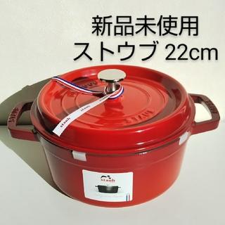 STAUB - 《新品》STAUB ココット ラウンド 鋳物 ホーロー 鍋 22cm チェリー