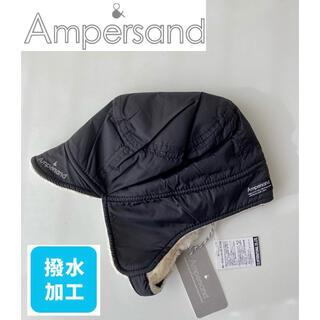 ampersand - 新品 ampersand アンパサンド 防寒 帽子 キャップ 黒 50