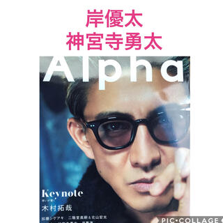 岸優太 神宮寺勇太 King & Prince TV GUIDE alpha