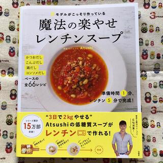タカラジマシャ(宝島社)の人気で品薄❗️魔法の楽やせレンチンスープ(料理/グルメ)