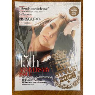 安室奈美恵 LIVE STYLE 2006 ツアー パンフレット