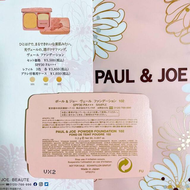 PAUL & JOE(ポールアンドジョー)の【PAUL&JOE】ヴェールファンデ・プライマー3色set サンプル コスメ/美容のキット/セット(サンプル/トライアルキット)の商品写真
