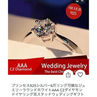 silver 925 キュービックジルコニアAAAホワイト六爪ダイヤモンドリング(リング(指輪))