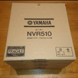 ヤマハ - YAMAHAルータ NVR510 3台セット 新品・未使用